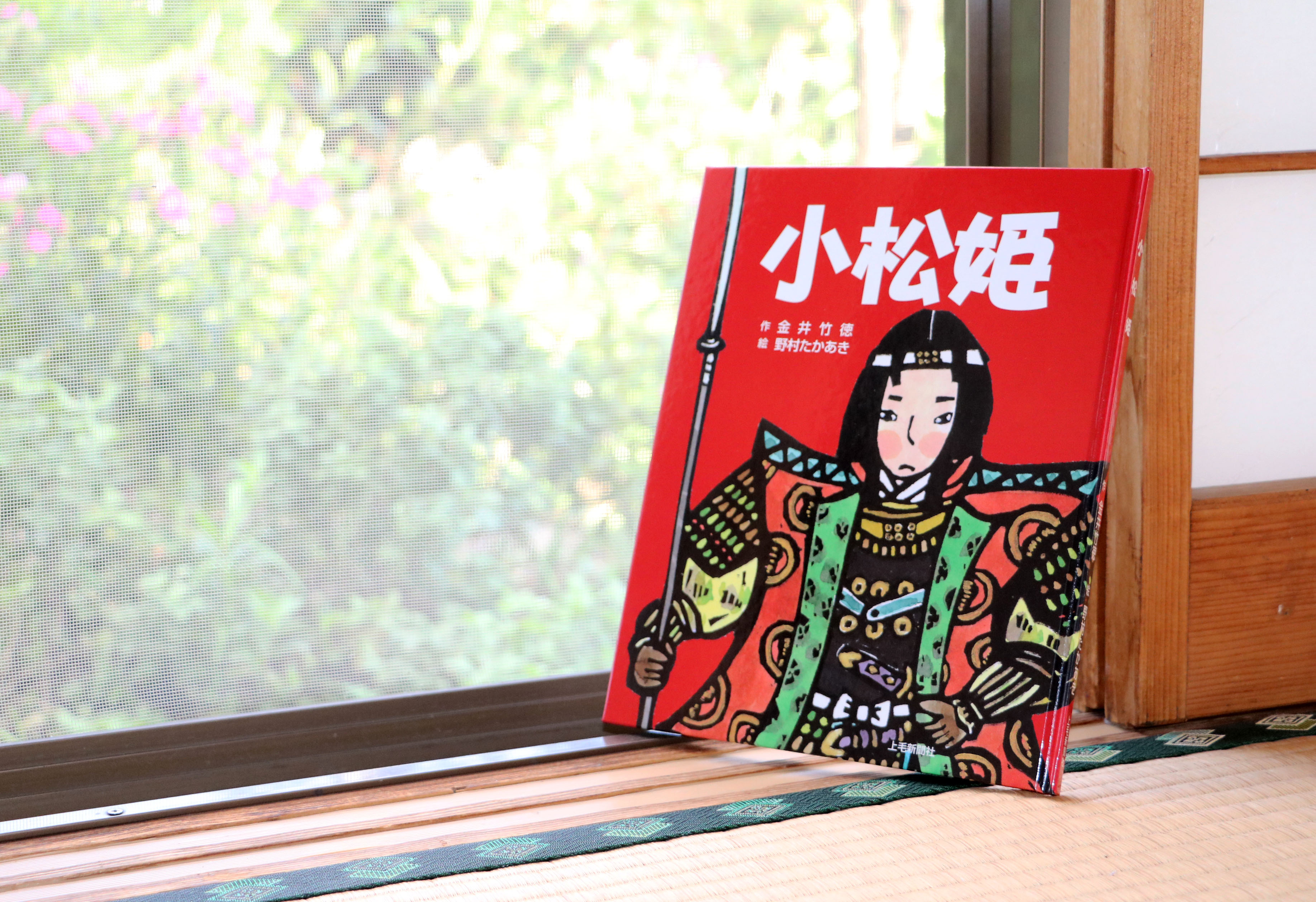 小松姫絵本表紙