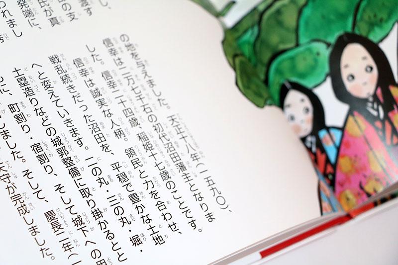 すべての漢字に振り仮名