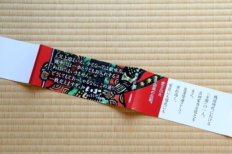 小松姫絵本の帯